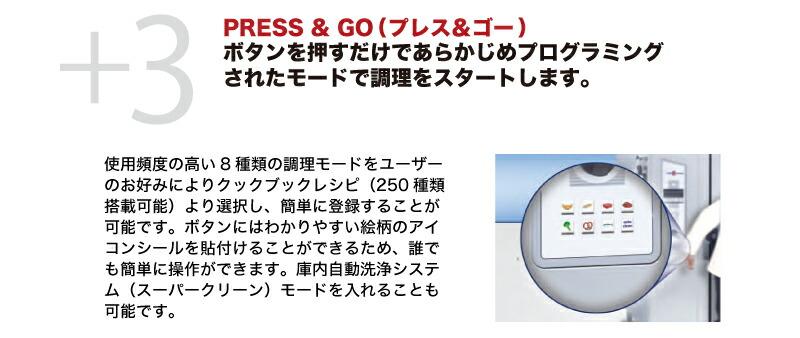 PRESS & GO(プレス&ゴー)