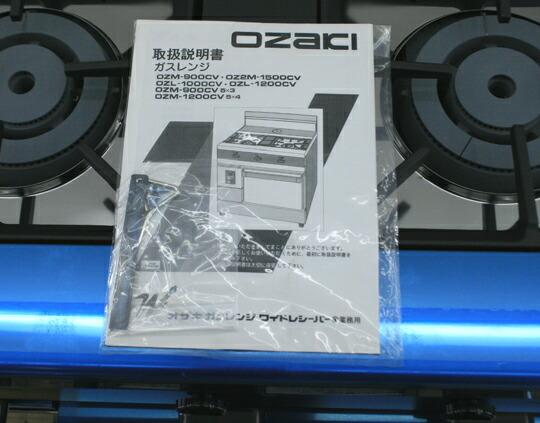 オザキ ガスレンジ OZM-900CV 写真12