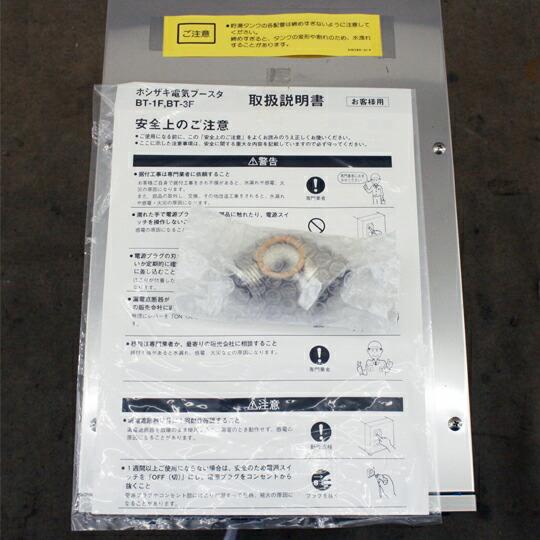 ホシザキ 貯湯タンク(ブースター) BT-3F 写真2