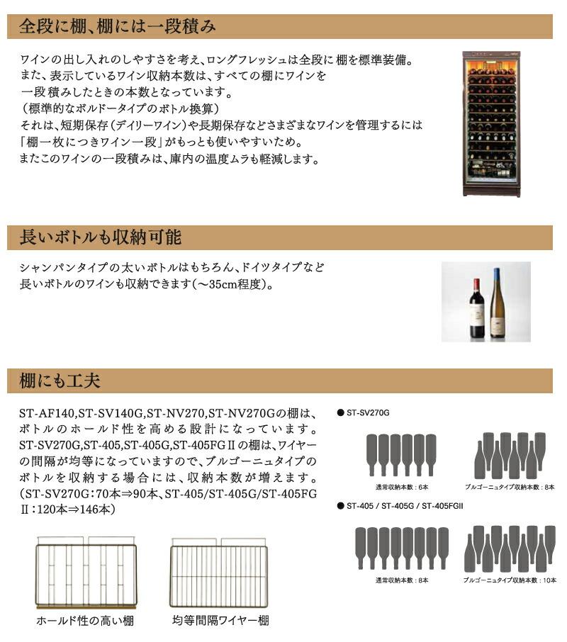 フォルスタージャパン ワインセラー