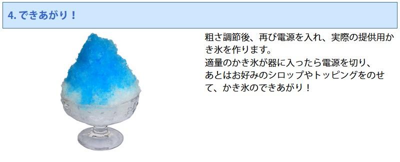アイススライサー使い方4