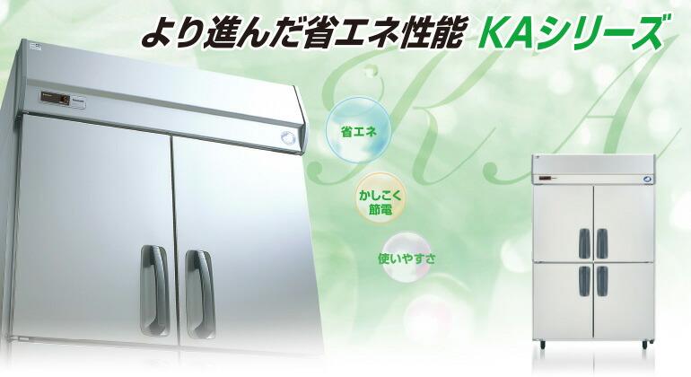 パナソニック 業務用冷蔵庫 KAシリーズ