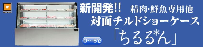 レマコム対面チルド冷蔵ショーケース【ちるるん】