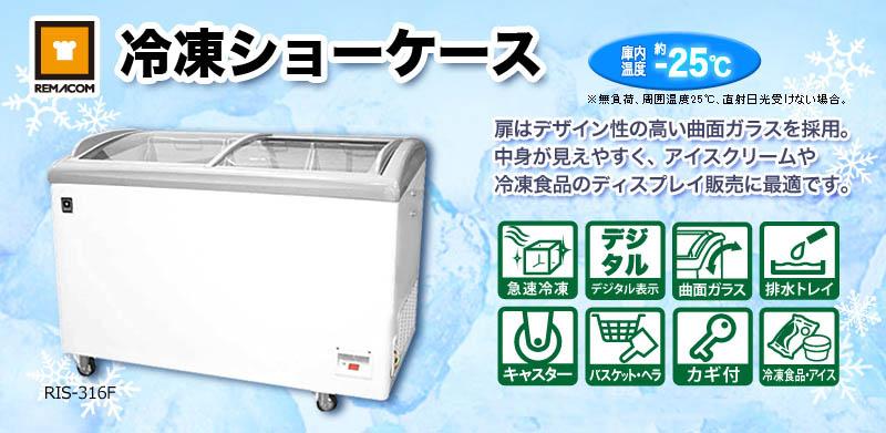 冷凍食品などの保存や陳列に最適!