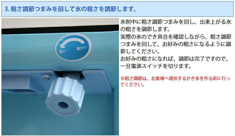 アイススライサー使い方3