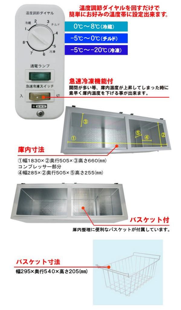 三温度帯冷凍ストッカー 詳細2