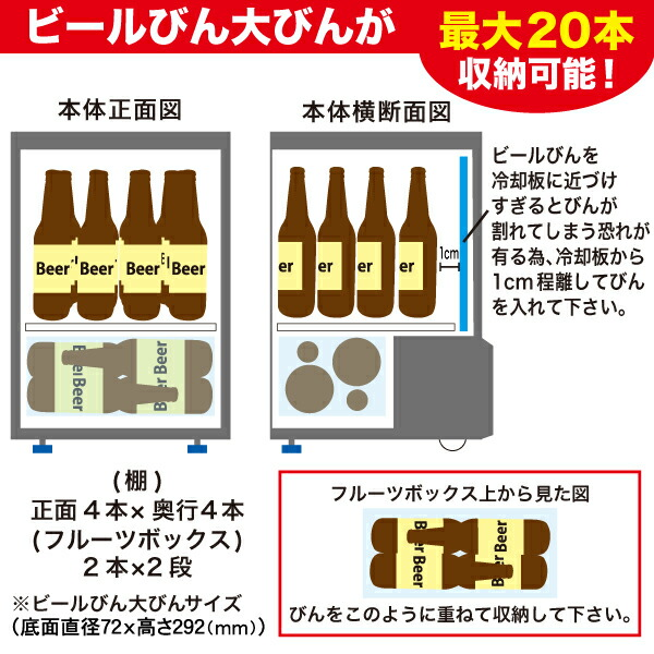 ビールびん収納本数
