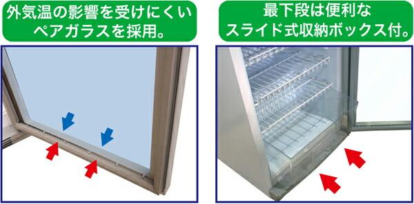 外気温の影響を受けにくいペアガラスを採用。最下段は便利なスライド式収納ボックス付。