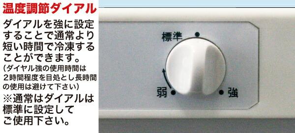 温度調節ダイアル