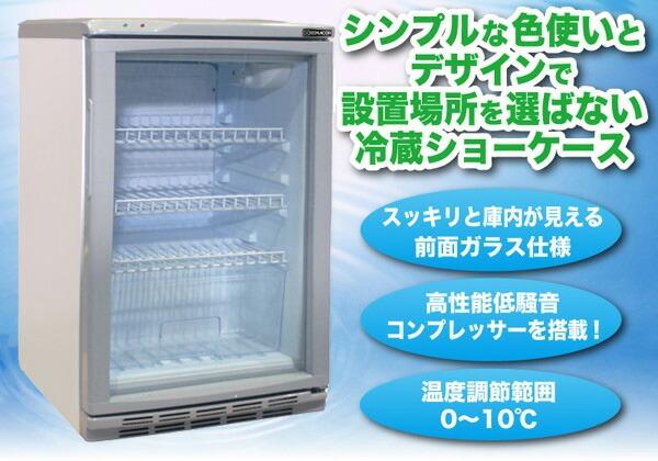 シンプルな色使いとデザインで設置場所を選ばない冷蔵ショーケース