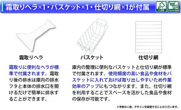 霜取りヘラ標準付属庫内の整理に便利なバスケットと仕切り網付