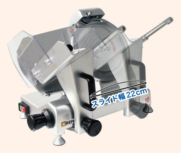 ミートスライサー RSL-250 スライド幅22cm