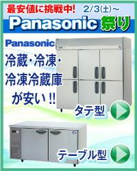 Sale、冷蔵冷凍庫