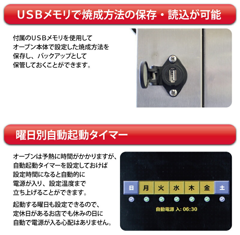 USBメモリでメニューの保存・読込が可能・曜日別自動起動タイマー