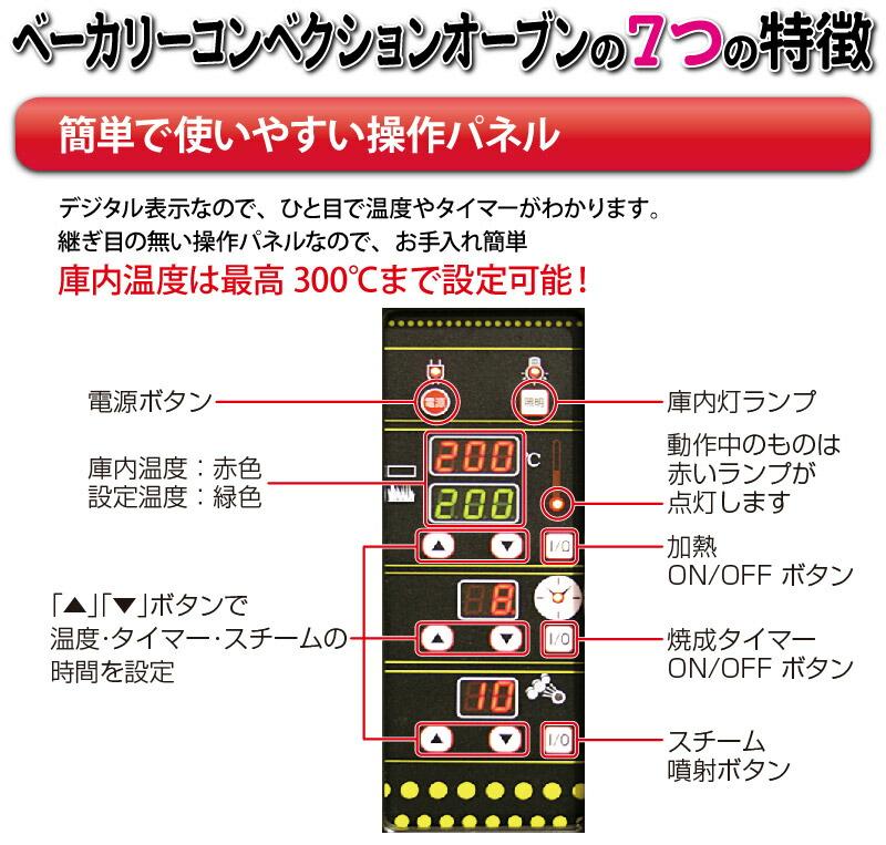 簡単で使いやすい液晶タッチパネル
