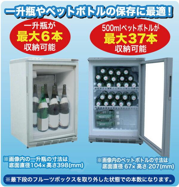 一升瓶やペットボトルの保存に最適