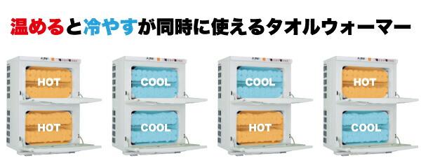 温めると冷やすが同時に使えるタオルウォーマー