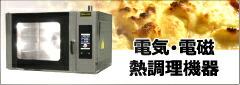 電気・電磁熱調理機器