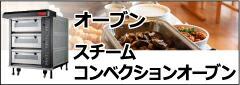 オーブン・スチコン
