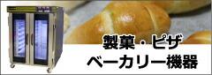 製菓・ピザ・ベーカリー機器