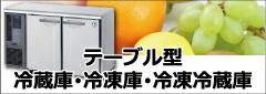 テーブル型冷蔵庫・冷凍庫・冷凍冷蔵庫