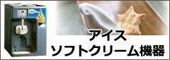 アイス・シャーベット・ソフトクリーム機器