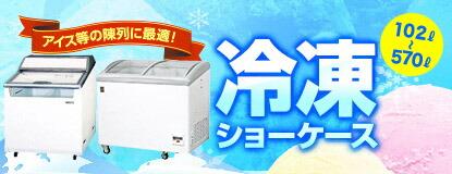 冷凍ショーケース!冷凍食品、アイスクリーム等の陳列に最適!