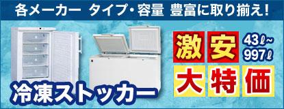 冷凍ストッカー一覧ページへ