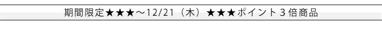期間限定〜12/21(木)、ポイント3倍