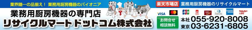 業界随一の品揃え/業務用厨房機器のパイオニア★業務用厨房機器のリサイクルマート