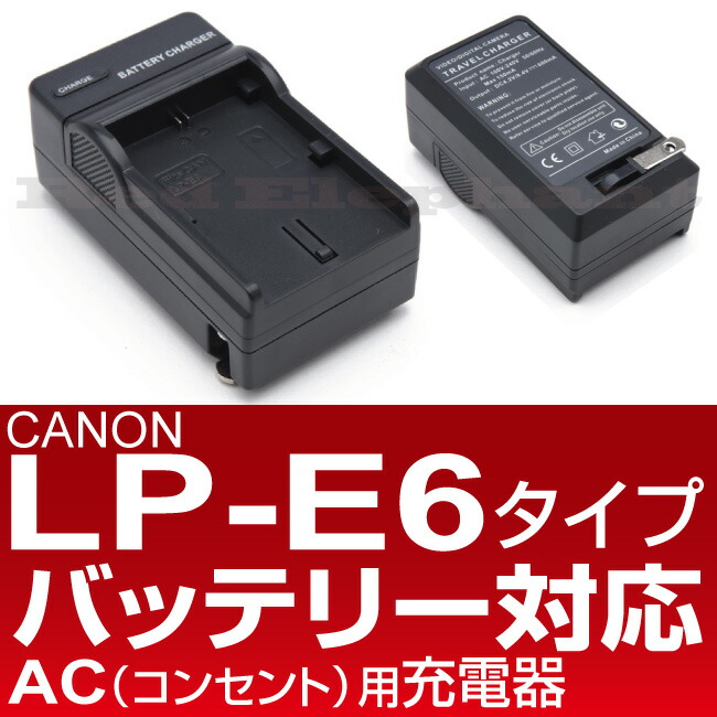 LP-E6 AC充電器