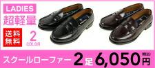 学生靴の定番ローファー