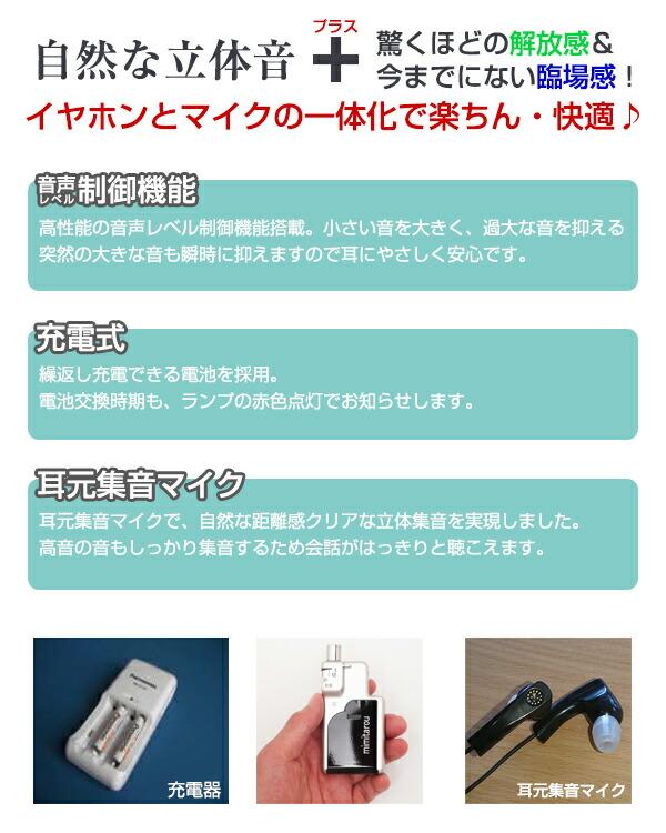 音声レベル制御機能/充電式/耳元集音マイク