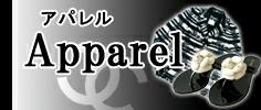 シャネル・アパレル