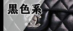 シャネル・黒色