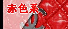 シャネル・赤色