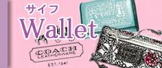 ブルガリ・財布