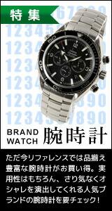 【特集】腕時計