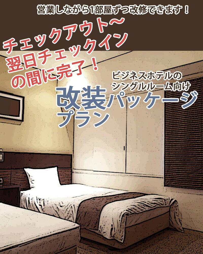 楽天市場 ビジネスホテルのシングルルーム向け改装パッケージ クロス