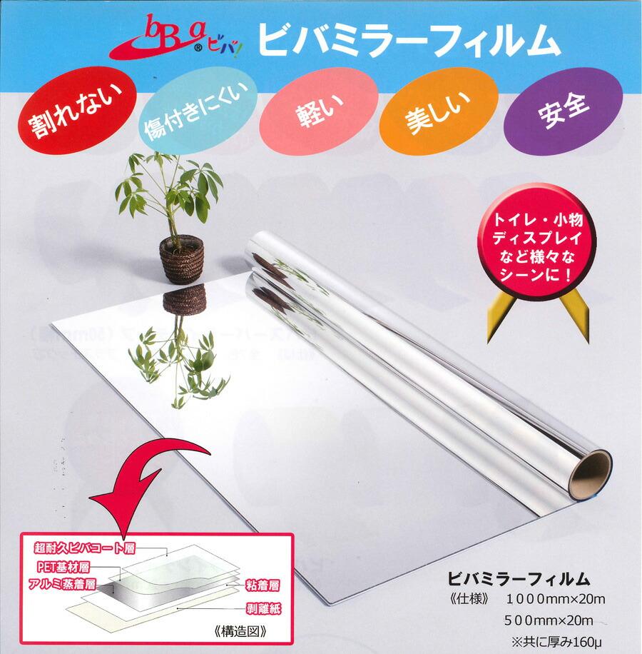 楽天市場 ビバミラーフィルム 割れない 傷つきにくい 軽い 安全 1m巾