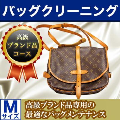 バッグ・クリーニング高級ブランドコースMサイズ(〜40cm)