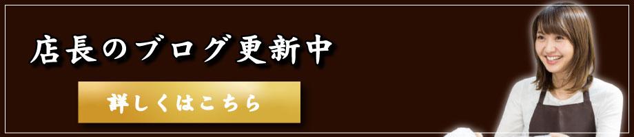 TOPバナー02-店長ブログへ