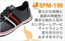 SPM-198 カンガルーレザー スピングルムーブ