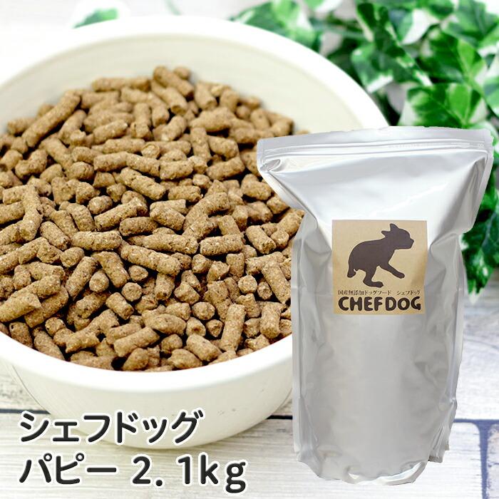 パピー 2.1kg
