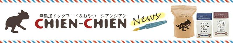 CHIEN-CHIEN