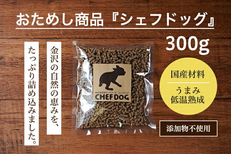 おためし商品「シェフドッグ」300g 金沢の自然の恵みを、たっぷり詰め込みました。