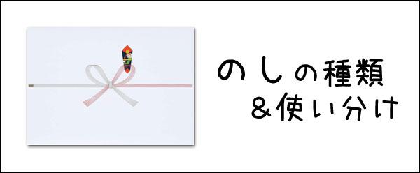 のし(熨斗)