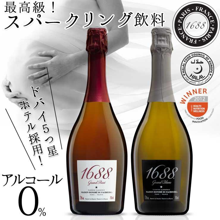 1688ワイン