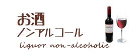 お酒ノンアルコール