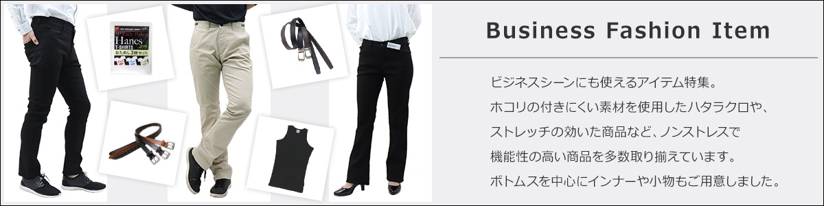 ビジネス系ファッション特集